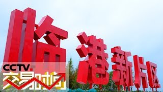 《交易时间(上午版)》上海自贸区临港新片区揭牌 对标国际竞争力最强自贸区 20190821 | CCTV财经