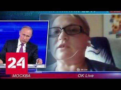 Вопрос про лекарства для льготников. Прямая Линия с Путиным 15 июня 2017