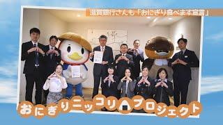 滋賀銀行さんも「おにぎり食べます宣言」!【おにぎりニッコリプロジェクト】