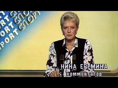Нина Ерёмина. Новости спорта 9.08.1988