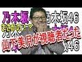 乃木坂46 インフルエンサー 6月11日個別握手会 山下美月が視聴者だった