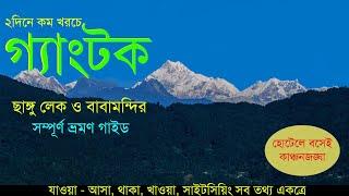Gangtok Sikkim travel video guide after Lockdown   Changu lake trip  Baba Mandir trip  গ্যাংটক ভ্রমণ