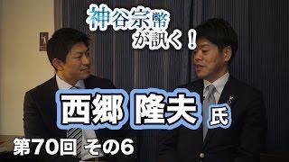 第70回⑥ 西郷隆夫氏:教育者としての西郷隆盛 〜自立社会形成の教育〜