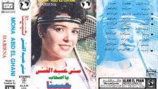Mona Abd-Alghani _ Ashab يلا يا أصحاب - منى عبدالغني