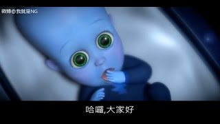 【NG】來介紹一部壞人也能贏的電影《麥克邁:超能壞蛋》