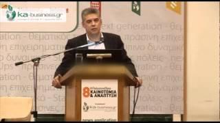 Ο κ. κώστας Αγοραστός στο 8ο πολυσυνέδριο καινοτομίας  & ανάπτυξης