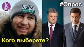 Зеленский или Порошенко? Кого поддержат украинцы?