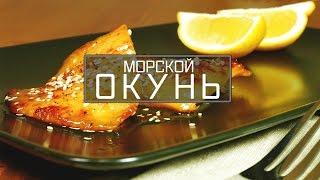 Морской окунь. Запеченная рыба