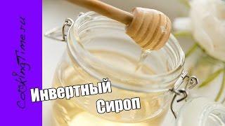 ИНВЕРТНЫЙ СИРОП - заменяет сироп глюкозы, патоку, кукурузный сироп / рецепт как приготовить дома