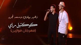 Zouhair Bahaoui & Saad Lamjarred - Sid Le Juge + El Baida + Mazal Mazal | زهير البهاوي و سعد لمجرد
