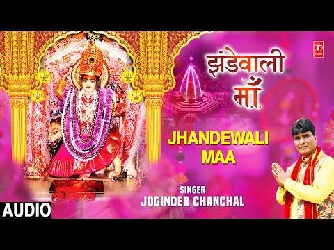झंडेवाली माँ JHANDEWALI MAA I JOGINDER CHANCHAL I New Devi Bhajan I Full Audio Song