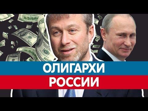 Самые богатые российские мужчины