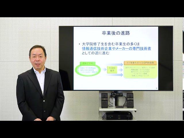 情報工学科 学科長 堂坂教授から高校生へのメッセージ