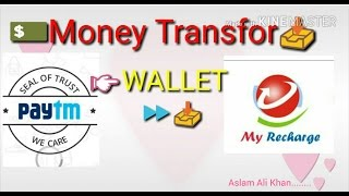 How to Add money Paytm with My Recharge wallet add