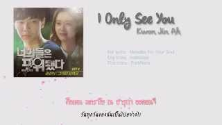 [Karaoke/Thaisub] Kwon Jin Ah - I Only See You [Ost. You're All Surrounded]