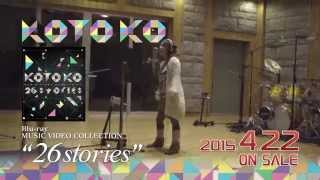 20150422_KOTOKO_MUSIC VIDEO COLLECTION '26stories '_CM(発売前)