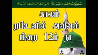 preview picture of video 'Meeladun NABI (S.A.W) 2014 In Kalmunai 14-01-2014'