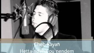 تحميل اغاني Cheb Rayan - hetta ndirha ou nendem MP3