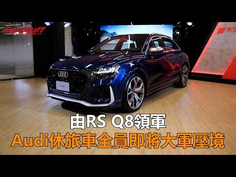 【三分鐘看車】Audi Q系列休旅家族