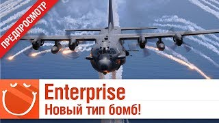 Enterprise - Новый тип бомб! - World of warships