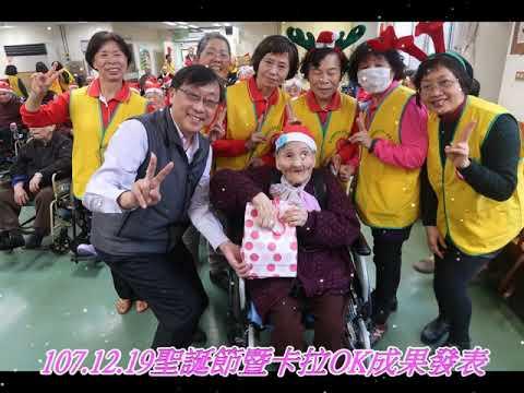 107年歡樂聖誕系列活動