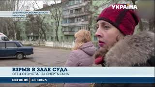 Взрыв в суде Никополя. Отец отомстил обвиняемым за убитого сына