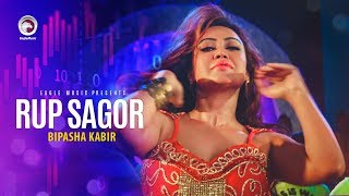Rup Sagor | Shakib Khan | Bipasha Kabir | Latest Bangla Item Song 2017 | Bangla Movie