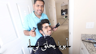 شكرا أبويا عالحلاقة! | !Thanks Dad For The haircut