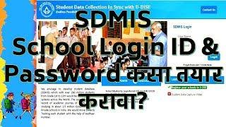 How to Create SDMIS User Name and Password? SDMIS L LOGIN ID & PASSWORD कसा तयार करावा?