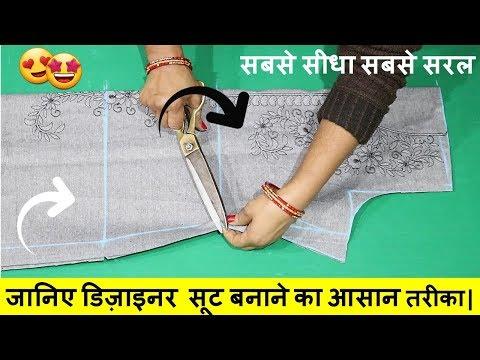 Learn Kurti/Kameez/Suit Cutting (Easy Method)