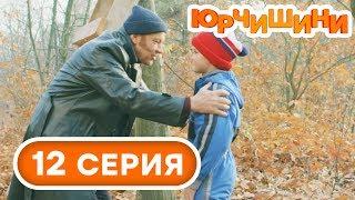 Сериал Юрчишины - Отцы и дети 🤣 - 1 сезон - 12 серия | Угарная КОМЕДИЯ 2019