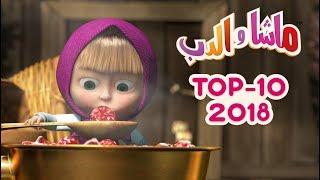 ماشا والدب -  🎬 Top 2018