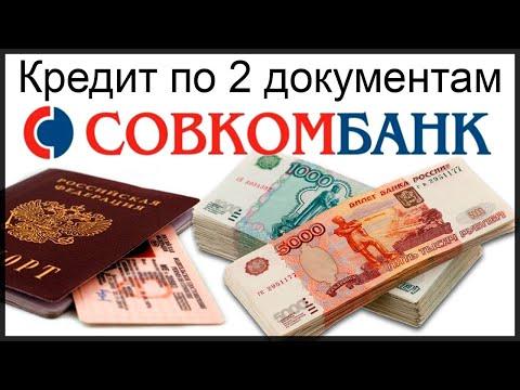 Кредит наличными по 2 документам в Совкомбанке