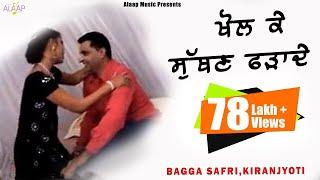 Bagga Safri l Kiranjoti l Khol Ke Suthan fadade l Latest Punjabi Song 2020 @Alaap music