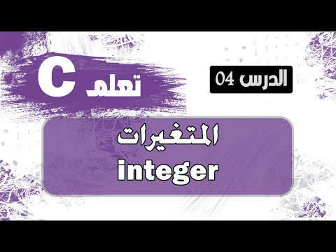 المتغير int في لغة سي The int variable in c language