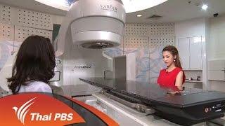 คนสู้โรค - นวัตกรรมการรักษามะเร็ง