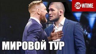 МИРОВОЙ ТУР КОНОРА МАКГРЕГОРА И ХАБИБА НУРМАГОМЕДОВА ПЕРЕД UFC 229 !