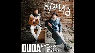 DUDA ft. Сергiй Бабкiн - Крила (official music video)