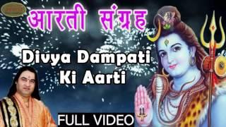 Divya Dampati ki Aarti || Full Song || HD || Shri Devkinandan Thakur Ji || 2016