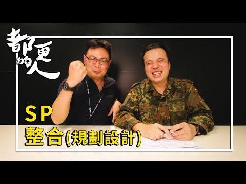 都更的人|SP 整合(規劃設計) feat. 張峯維規劃師<BR>-財團法人臺北市都市更新推動中心