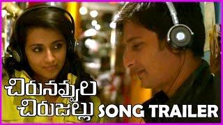 Chirunavvula Chirujallu Song Trailer - Jeeva ,Trisha (HD)
