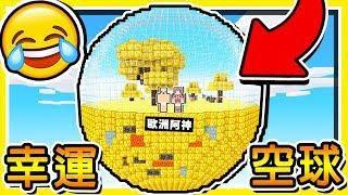 Minecraft 如果整個空島都是【幸運方塊】😂 !! 世界最OP的【幸運戰爭】!! 4張地圖⭐歐氣來襲⭐!! 全字幕