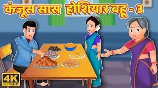 कंजूस सास होशियार बहू 3|Hindi Funny Video| हिंदी कहानिया |Hindi Kahaniya |Hindi Stories|Comedy Video