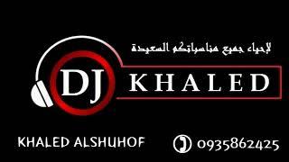 تحميل اغاني عالموت ريمكس DJ KHALED MP3