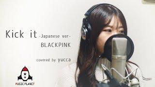 Kick it -Japanese ver- / BLACKPINK