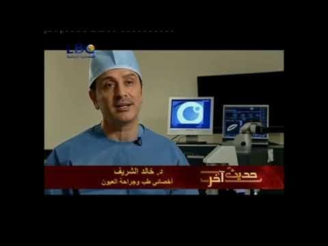 الدكتور خالد الشريف يتحدث عن هدف تأسيس مراكز الشريف للعيون LBC