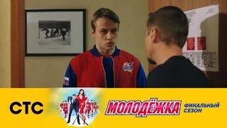 Антипов застал Макеева | Молодежка Лёд и пламя