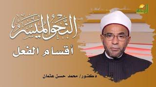 أقسام الفعل برنامج النحو المُيسر مع فضيلة الدكتور محمد حسن عثمان