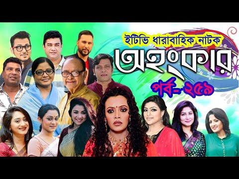 ধারাবাহিক নাটক ''অহংকার'' পর্ব- ২৫৯