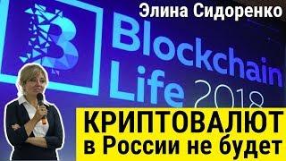Элина Сидоренко на Blockchain Life 2018: криптовалют в Ро��ии не будет